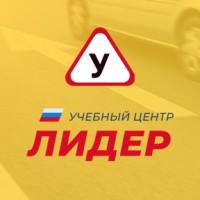 "Автошкола ""ЛИДЕР"